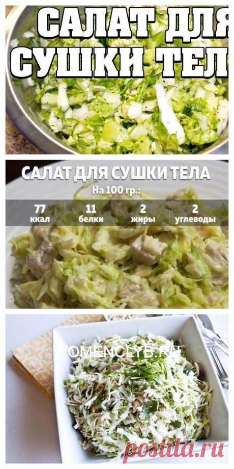 Идеальный салат для сушки тела. На 100 грамм всего 75.72 ккал! - WOMENCLYB