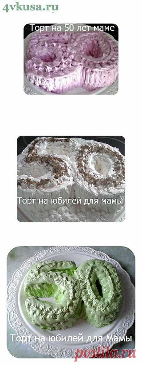 Торт на 50 лет маме, шоколадно-клубничный | 4vkusa.ru