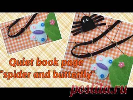 """Quiet book """"Spider and Butterfly"""" page tutorial"""