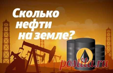 Сколько нефти на земле?