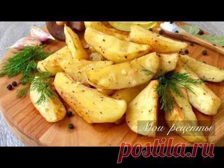Картофель По-Деревенски! Лучшее Блюдо из Картофеля с Хрустящей Корочкой!