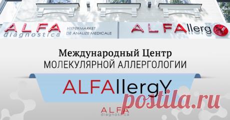 В Молдове открылся Международный Центр Молекулярной Аллергологии ®