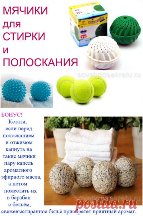 Как сделать своими руками мячики для стирки и полоскания