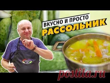РАССОЛЬНИК - хит русской кухни   Дежопируем огурцы