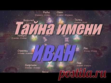 Тайна имени Иван