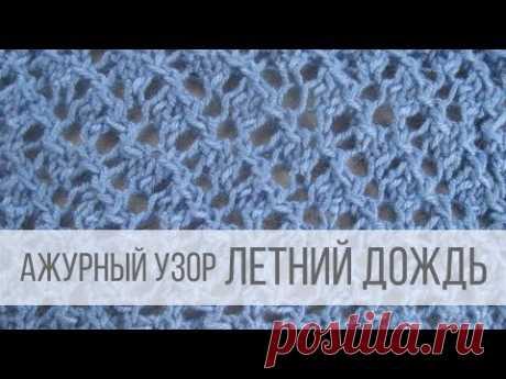 Легкий, ажурный узор под названием «летний дождь» идеально подходит для вязания летних изделий. Особенно красиво смотрится при вязании пряжей в состав которой входит хлопок или шелк. Вяжется по кругу в том числе. Для этого все четные ряды (2,4,6,8) провязываются лицевыми. Раппорт узора: 4 петли, 8 рядов. Для образца использовалась пряжа в 50 гр. 140 метров; спицы 2,5 мм.