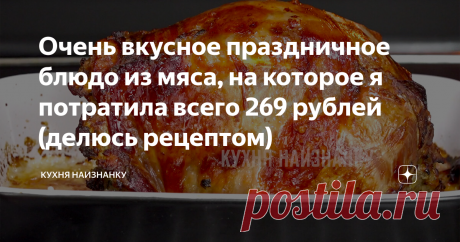 Очень вкусное праздничное блюдо из мяса, на которое я потратила всего 269 рублей (делюсь рецептом)