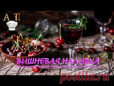 🍒🍒🍷 вишневая наливка 🍒🍒🍷 Рецепт БОМБА!!!