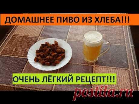 КАК СВАРИТЬ ДОМАШНЕЕ ПИВО ИЗ ХЛЕБА ПРОСТОЙ РЕЦЕПТ.#Хлебное#Пиво