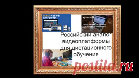 Российский аналог видеоплатформы для дистационного обучения протестировали в учебных заведениях | Жизнь и кошелек | Яндекс Дзен