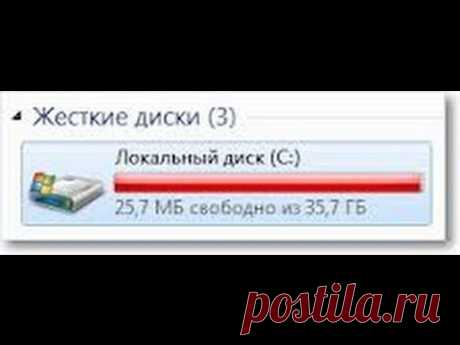 Как очистить Локальный диск С на Windows 7? легко