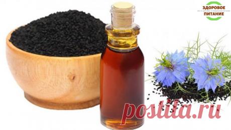 Масло черного тмина для лечения сахарного диабета: личный опыт использования | Здоровое питание | Яндекс Дзен
