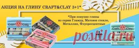 Купить полимерную глину в интернет-магазине «Пластилинкин»