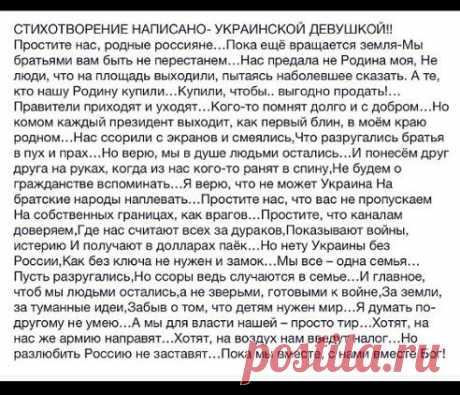 Крик души украинского народа!!!