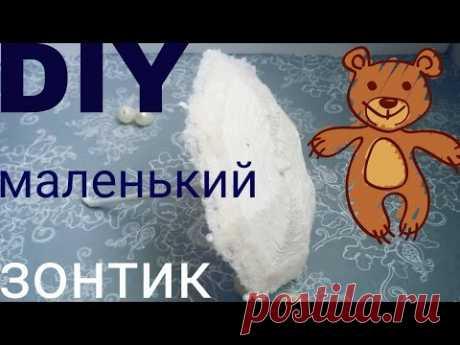 DIY декоративный-кукольный ЗОНТИК