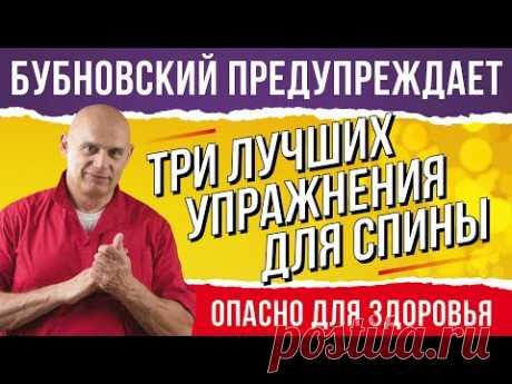 Почему болит спина? Полезные упражнения для спины в домашних условиях от доктора Бубновского