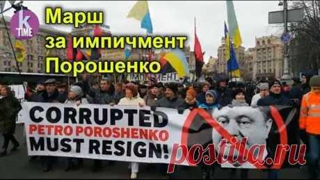 """""""Геть президента!"""": марш против Порошенко в центре Киева"""