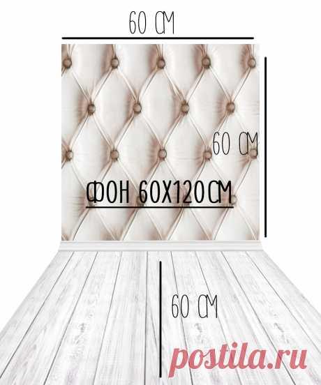 Фотофон Обивка 60х120 см для кукол и игрушек