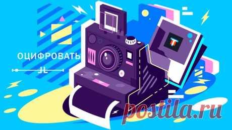 Как оцифровать аналоговые фотографии: 4 способа
