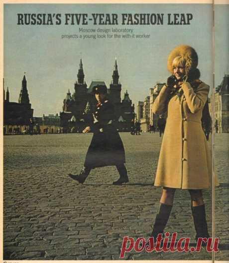 Советская пятилетка в индустрии моды. Москва, 1967 год.