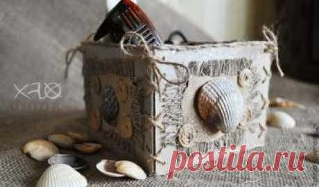 Бохо коробочка в морском стиле Сложность: средняя Время работы: 3 часа Материалы: плотный картон, линейка, канцелярский нож, шило, мешковина, крафт-бумага, ножницы, клей прозрачный, клей универсальный, клеевой пистолет, ракушки, сп...