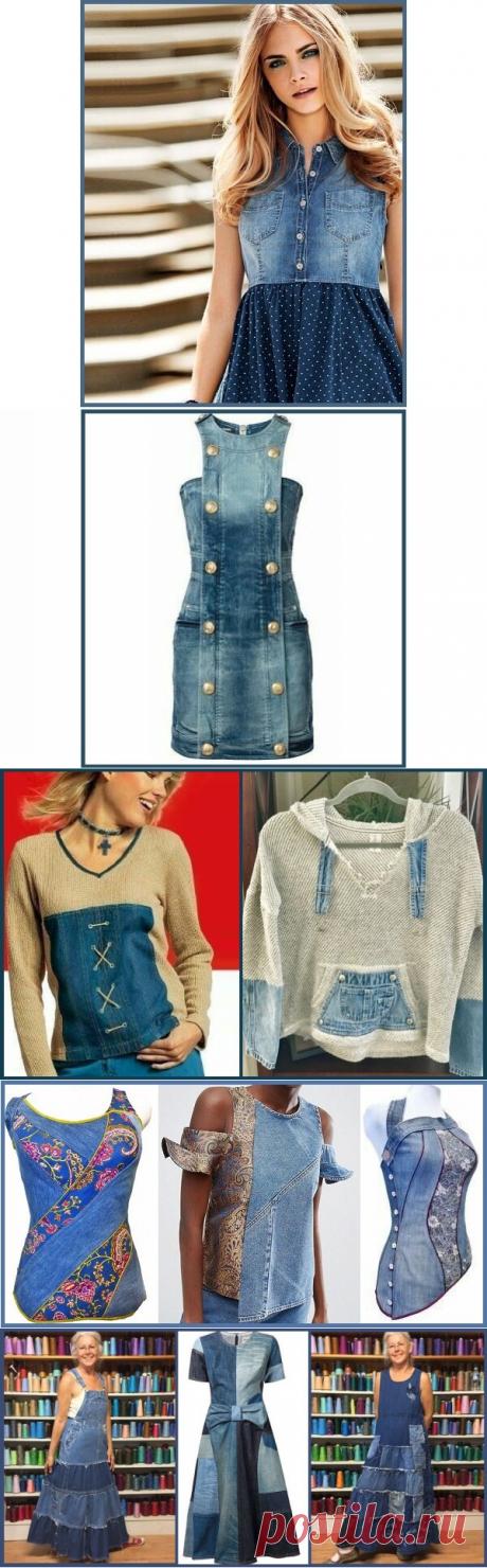 Новые предметы гардероба из старых джинсов, джинсовых рубашек, курток и комбинезонов! | ДОМ ЯРКИХ ИДЕЙ | Яндекс Дзен