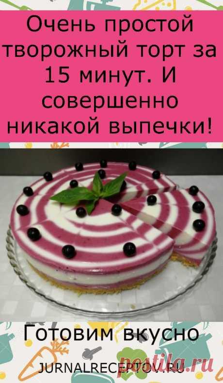 Очень простой творожный торт за 15 минут. И совершенно никакой выпечки!