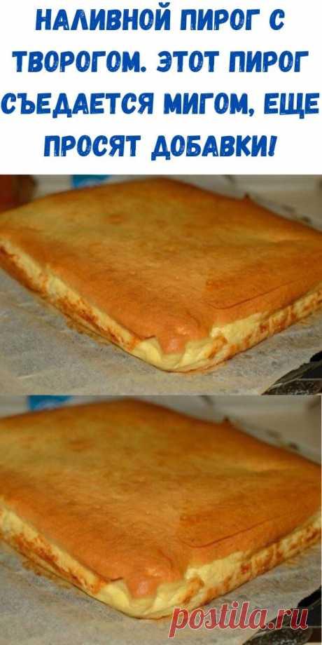 Наливной пирог с творогом. Этот пирог съедается мигом, еще просят добавки! - Здоровые советы красоты