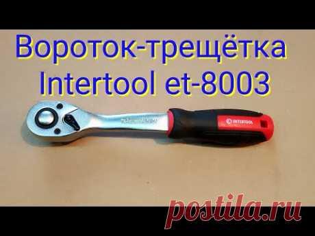 """Вороток-трещётка изогнутая Intertool et-8003, 1/2"""", 72зуба"""