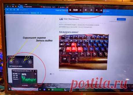 Как в Windows 10 записать видео с экрана | Блог Электроника | Яндекс Дзен