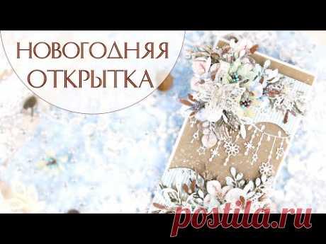 (1) Новогодняя открытка своими руками/ Скрапбукинг /Christmas card tutorial / scrapbooking card - YouTube Просматривайте этот и другие пины на доске Рождество пользователя Svetlana.