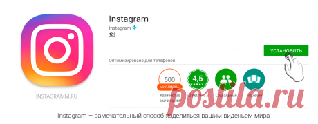 How to add a photo to the Instagram from the computer and to load their online
