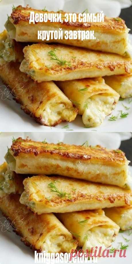 Девочки, это самый крутой завтрак. - kniggasovetov.ru
