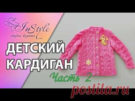 Детский кардиган спицами. Мастер класс. Часть 2 из 3. (baby cardigan) - Видео онлайн Детский кардиган спицами. Мастер класс. Часть 2 из 3. (baby cardigan)  Друзья! Продолжаем вязать кардиган для деток)  Здесь 1 часть https://www.youtube.com/watch?v=fJF8vhHRzHY&t=1287s  Здесь 3 часть https://www.youtube.com/watch?v=_HxSr9rKPZw&t=6s  Содержание в минутах: 0:07 Фото готового кардигана 0:33 Немного о кардигане 1:19 Полка. Убавление на горловину 4:49 Довязываем полку - делаем р...
