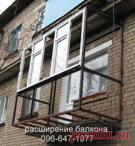Если нам недостаточно места делаем расширение балкона. Его выполняют двумя способами: расширение по уровню перил с выносом рамы или расширением по уровню опорной плиты. Смотрите на странице Расширение балкона https://balkon.dp.ua/расширение-балкона/