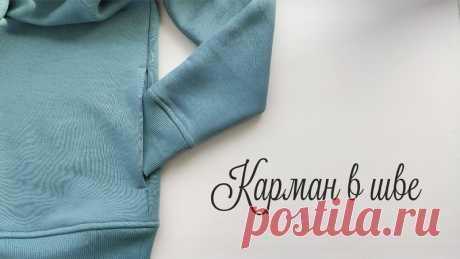 МК по обработке кармана в шве.  Как красиво и правильно и аккуратно обработать карман в боковом шве?  смотрим видео.  #полезное@sem_tkani #карман @sem_tkani #МК_карман