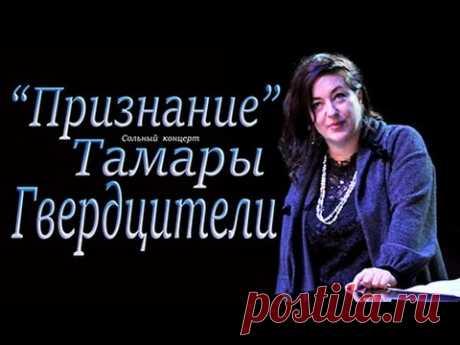 """"""" Признание """"-  Сольный концерт Тамары Гвердцители"""