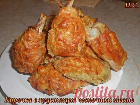 Курица в хрустящем чесночном тесте  1 курицу весом 1300-1600 режем на порционные кусочки. 2-3 ч.л. готовой острой горчицы смешиваем в мисочке с 1 головкой выдавленного чеснока, щепоткой острого черного перца, 1 ст.л. паприки, солью, 1 …