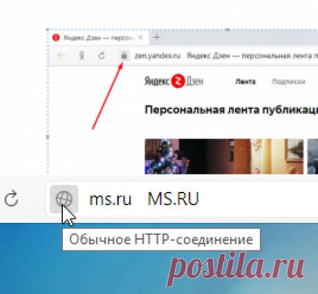 Для чего нужен замочек в адресной строке браузера? | Записки Айтишника | Яндекс Дзен