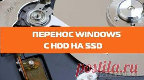 Как перенести операционную систему с HDD на SSD Спустя несколько лет после выхода в массы, твердотельные накопители заняли своё место в компьютерах пользователей. И те из юзеров, которые их покупают сразу же задаются вопросом «как перенести систему...