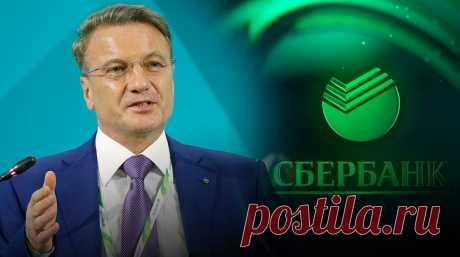 Греф пояснил, почему Сбербанк даёт такую низкую ставку по ипотеке в Европе   Листай.ру ✪
