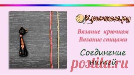 Соединение нитей без узелка. Невидимый ткацкий узел. Соединение нитей при вязании.