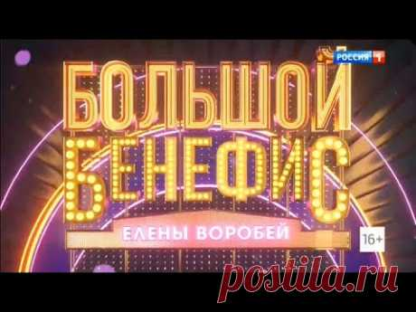 Бенефис Елены Воробей 2019