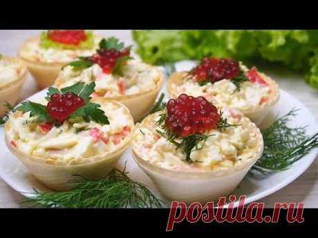 Крабовый салат в тарталетках! Лучшая закуска на скорую руку - YouTube