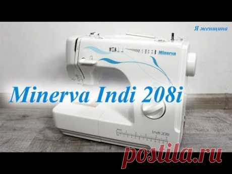 Minerva Indi 208i  полный обзор бытовой швейной машины - YouTube
