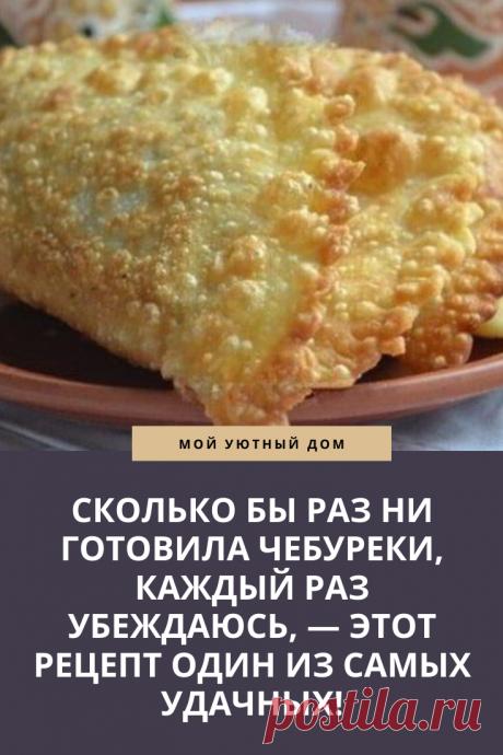 Самый простой и вкусный рецепт приготовления чебуреков