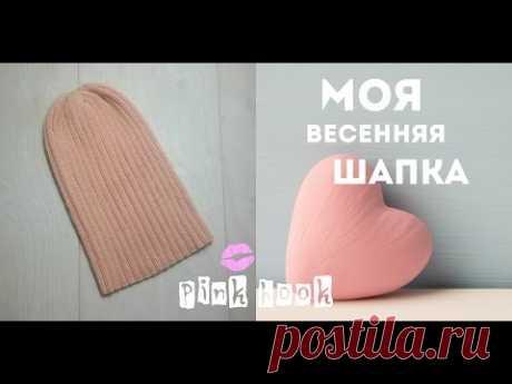 Простая шапка резинкой/Шапка-бини №2
