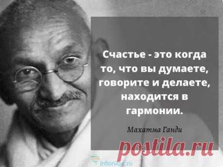 """40 мудрых цитат """"Великой души"""" - Махатмы Ганди, которые изменят вашу жизнь - медиаплатформа МирТесен"""