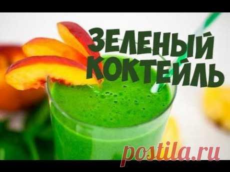 Зеленые ростки пшеницы .Зеленый коктейль. - YouTube