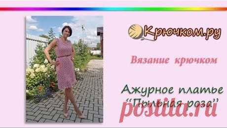 El vestido chiné la rosa Polvorienta por el gancho. El vestido veraniego por el gancho. El vestido por el encaje de cinta. Crochet dress